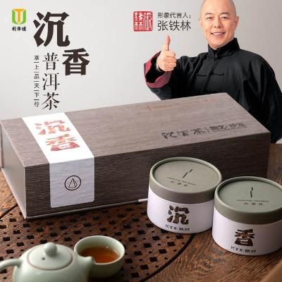 【沉香普洱茶】云南勐海古树糯米香10年熟茶特级2盒30袋