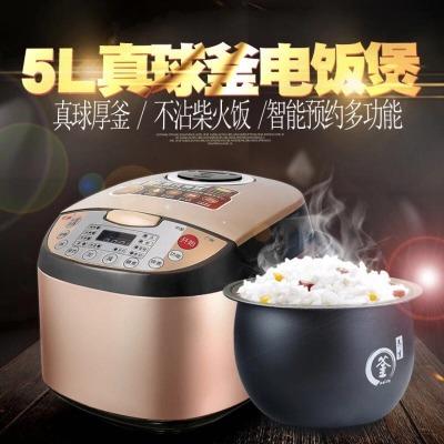 电饭煲5L升家用智能预约大容量多功能电饭锅2人-3-4-5-6-8人
