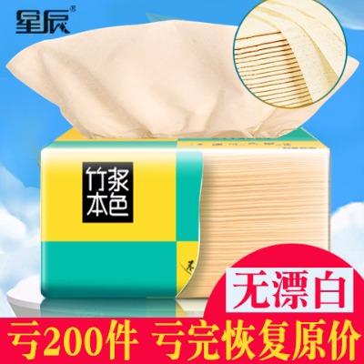 【18包装特价!亏完涨价】星辰纯竹浆本色抽纸面巾纸餐巾纸 纸巾