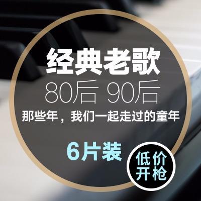 【18.8限抢500单】经典老歌车载CD碟片流行歌曲无损音乐汽车光盘