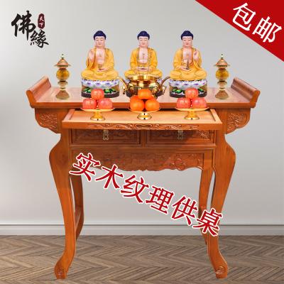实木大小佛桌佛柜供桌佛台供台神台祭奠桌神桌保家仙桌神位桌家用