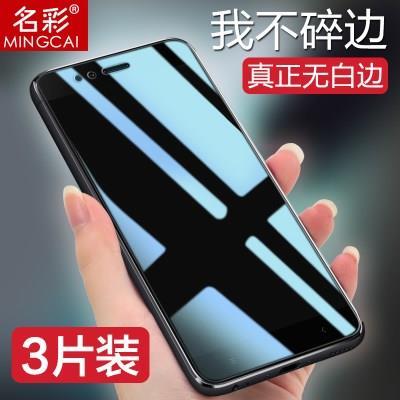 小米5x钢化膜全屏覆盖抗蓝光 五X手机磨砂玻璃贴膜无白边原装非后