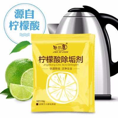 [送杯刷]柠檬酸除垢剂食品级水垢清洁剂热水壶茶具水垢茶垢清洗剂