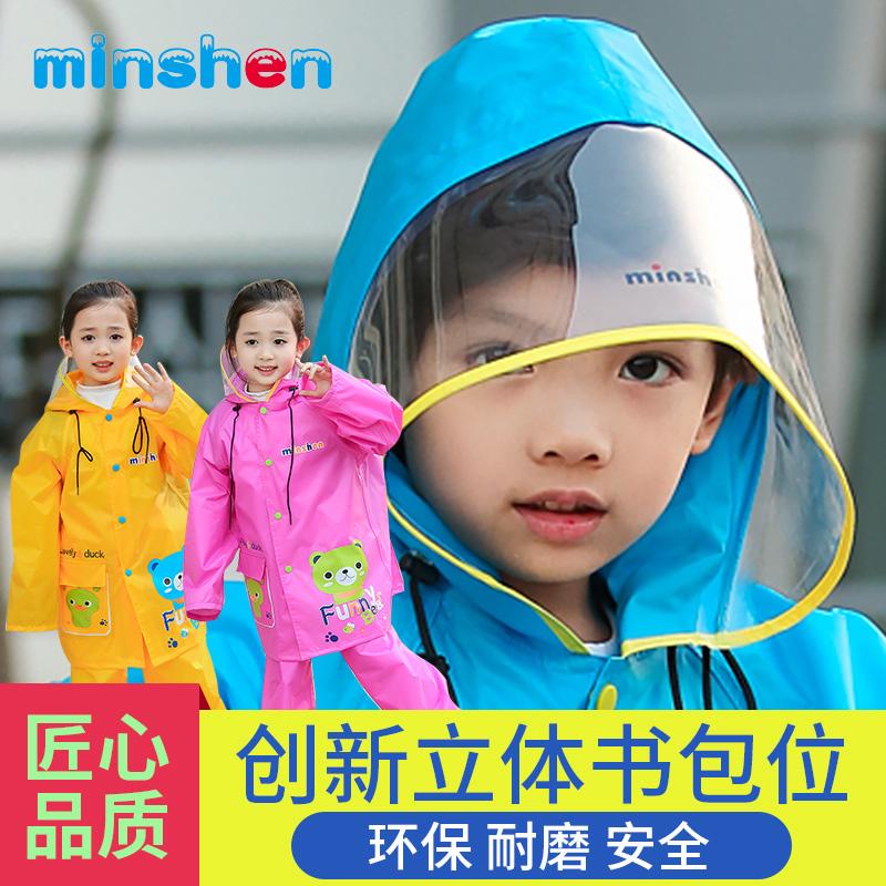 时尚款儿童雨衣雨裤套装大帽檐超强防雨设计隐藏式书包位耐磨防水