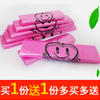 【买1送1】粉色加厚手提笑脸袋新料超市购物打包袋食品塑料袋批发