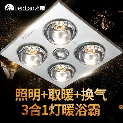 飞雕浴霸超静音吸顶嵌入式非集成卫生间暖灯暖浴室厕所家用取暖器